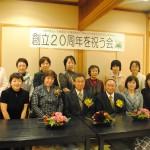 20周年を祝す たんぽぽの会