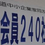 目指せ!!会員240社!~会員増強プロジェクト実施中!