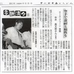 オホーツク支部会員、エースクリーンの中井真太郎さんが中小企業家しんぶんで紹介されました