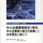 書籍のご案内~『第43回中同協定時総会・in北海道』報告集