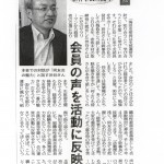 渋谷幹事長のインタビューが中小企業家しんぶんに掲載されました