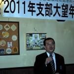 2011年を振り返る~オホーツク支部大望年会