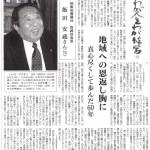 中小企業家しんぶんに飯田葬儀社の飯田会長が掲載されました