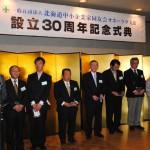 第31回定時総会・30周年記念式典を開催
