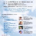 中小企業憲章制定2周年記念セミナーのご案内