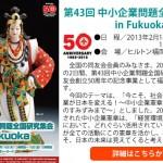 第43回中小企業問題全国研究集会in Fukuokaのご案内