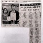 (株)ツムラさんが北海道新聞に掲載されました