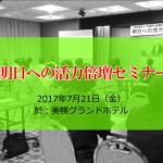 【動画】サンマルコ食品(株)藤井社長の経営体験を学ぶ