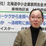 美幌地区会11月例会を開催